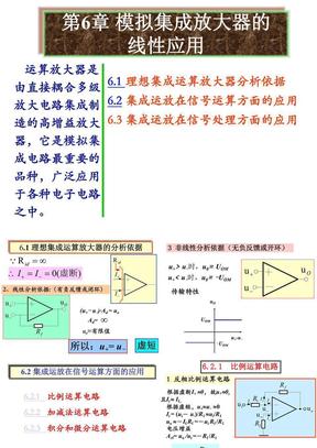 第6章模拟集成放大器的线性应用.ppt