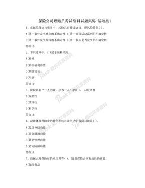 保险公司理赔员考试资料试题集锦-基础类1.doc