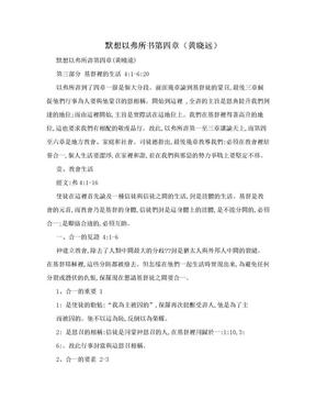默想以弗所书第四章(黄晓远).doc