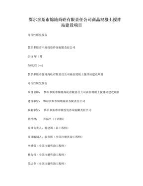 混凝土搅拌站可行性研究报告.doc