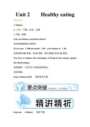【经典珍藏】2011高考总复习英语(人教版)必修三超精学案:Unit 2    Healthy eating.doc