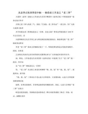"""从意拳正轨到拳道中枢---杨俭论王芗斋之""""老三拳"""".doc"""
