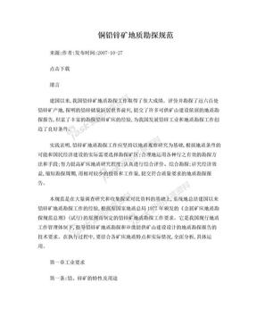 铜铅锌矿地质勘探规范.doc