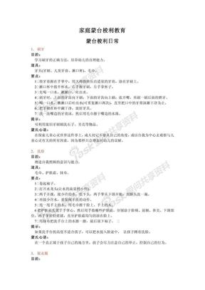 【育儿宝典】家庭蒙台梭利教育-日常.pdf