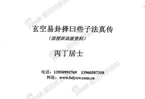 玄空易卦擇日些子法真傳_丙丁居士.pdf