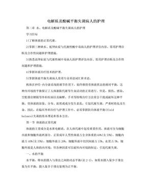 电解质及酸碱平衡失调病人的护理.doc