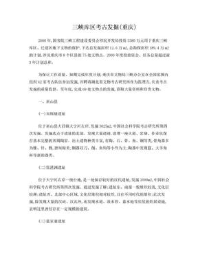 三峡库区考古发掘(重庆).doc