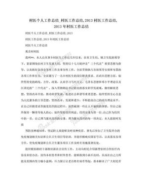 村医个人工作总结_村医工作总结,2013村医工作总结,2013年村医工作总结.doc