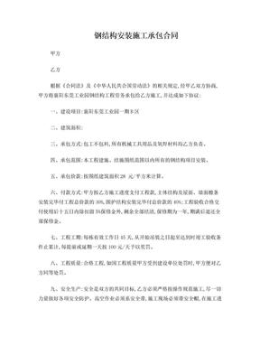 建筑工程泥工班承包合同.doc