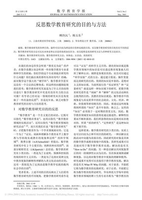 顾泠沅的数学资料.pdf