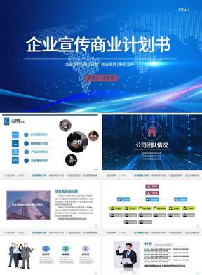 蓝色企业宣传商业计划书PPT模板 .ppt