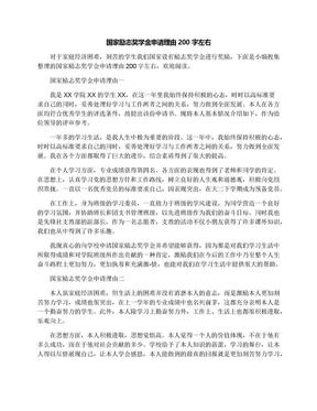 国家励志奖学金申请理由200字左右.docx