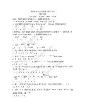 2015年成都七中外地生招生考试数学试题(答案).doc