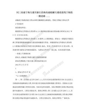 同三高速宁海互通至浙江沿海高速蛇蟠互通连接线宁海段一期道路 ....doc