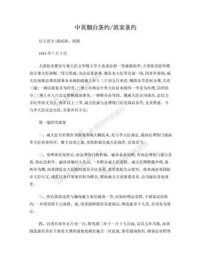 中英烟台条约(全文).doc