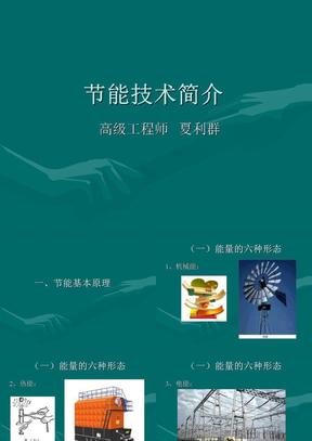 锅炉节能技术简介.ppt