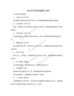 100首华语经典歌曲[宝典].doc