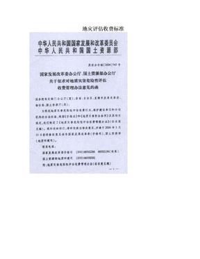 地灾评估收费标准.doc