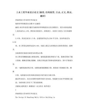 土木工程毕业设计论文(摘要,结构验算,目录,正文,附录,翻译).doc