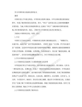了解与学习中国传统文化的收获和重要意义.doc
