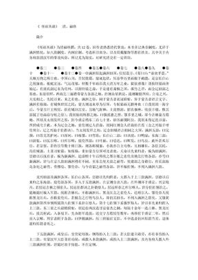 254《听雨丛谈》清·福格.doc