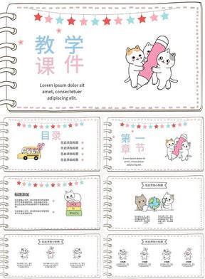 粉色可爱动物教学课件PPT模板.pptx