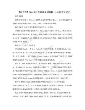 【经管类】500强经营管理案例精粹 (43)惠普发展史.doc