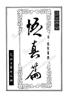 丹道系列-悟真篇注解-悟真篇注解.pdf