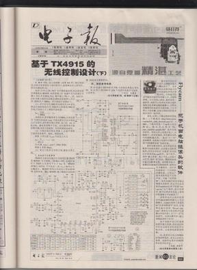 2006年电子报合订本 下5.pdf