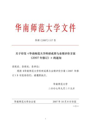 华南师范大学科研成果与业绩评价方案(2007年版).pdf