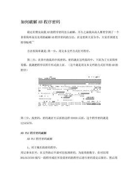 AB PLC程序密码破解.doc