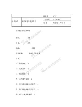 系统集成项目文档提交作业指导书1.doc