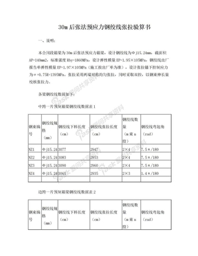 30m预应力箱梁钢绞线张拉计算书.doc