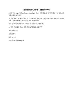 注册陆金所验证银行卡,平台返佣10元.docx