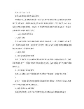 南昌大学绩效工资分配管理试行办法.doc