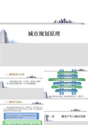 01章城市产生与城市发展20110221.ppt
