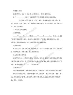 月嫂服务合同-实用版(含私签月嫂常见问题).doc