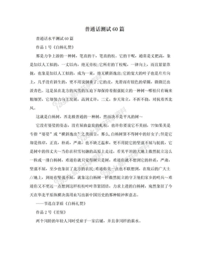 普通话测试60篇.doc