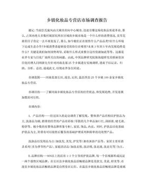 乡镇化妆品专营店市场调查报告.doc