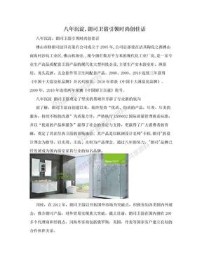 八年沉淀,朗司卫浴引领时尚创佳话.doc