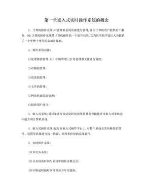 《嵌入式操作系统UCOSII原理及应用》任哲—学习笔记.doc