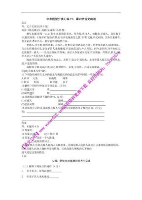 课内文言文阅读(含答案):中考语文题型分类汇编19.doc
