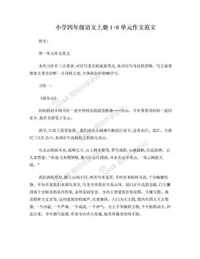 小学四年级语文上册1-8单元作文范文.doc