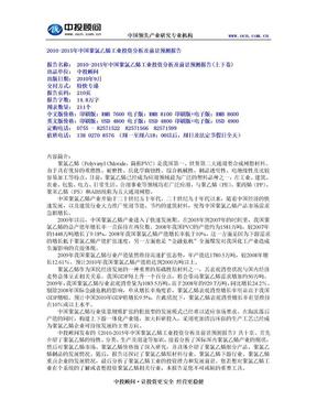 2010-2015年中国聚氯乙烯工业投资分析及前景预测报告.doc