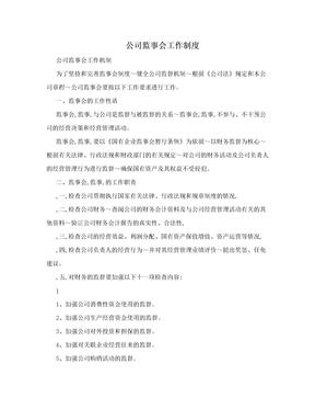 公司监事会工作制度.doc