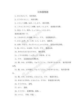 日本常用语.doc