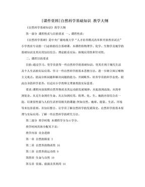 [课件资料]自然科学基础知识 教学大纲.doc