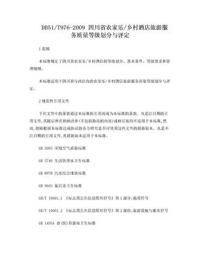 四川省农家乐(乡村酒店)旅游服务质量等级划分与评定.doc