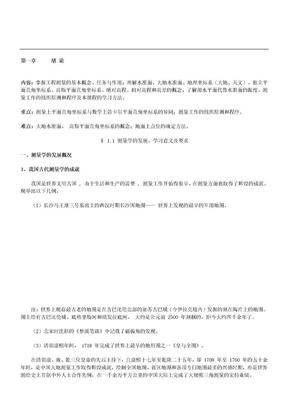 广东交通学院工程测量课件.doc
