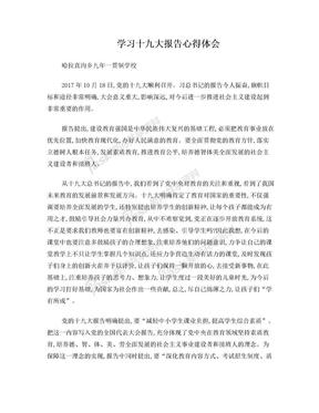 教师学习十九大报告心得体会3篇.doc